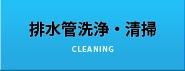 排水管洗浄・清掃