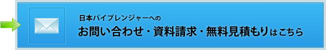 日本パイプレンジャーへのお問い合わせ・資料請求・無料見積もりはこちら