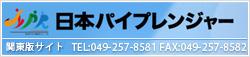 日本パイプレンジャー株式会社